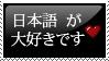 nihongo ga daisuki desu by kaiyou-chan