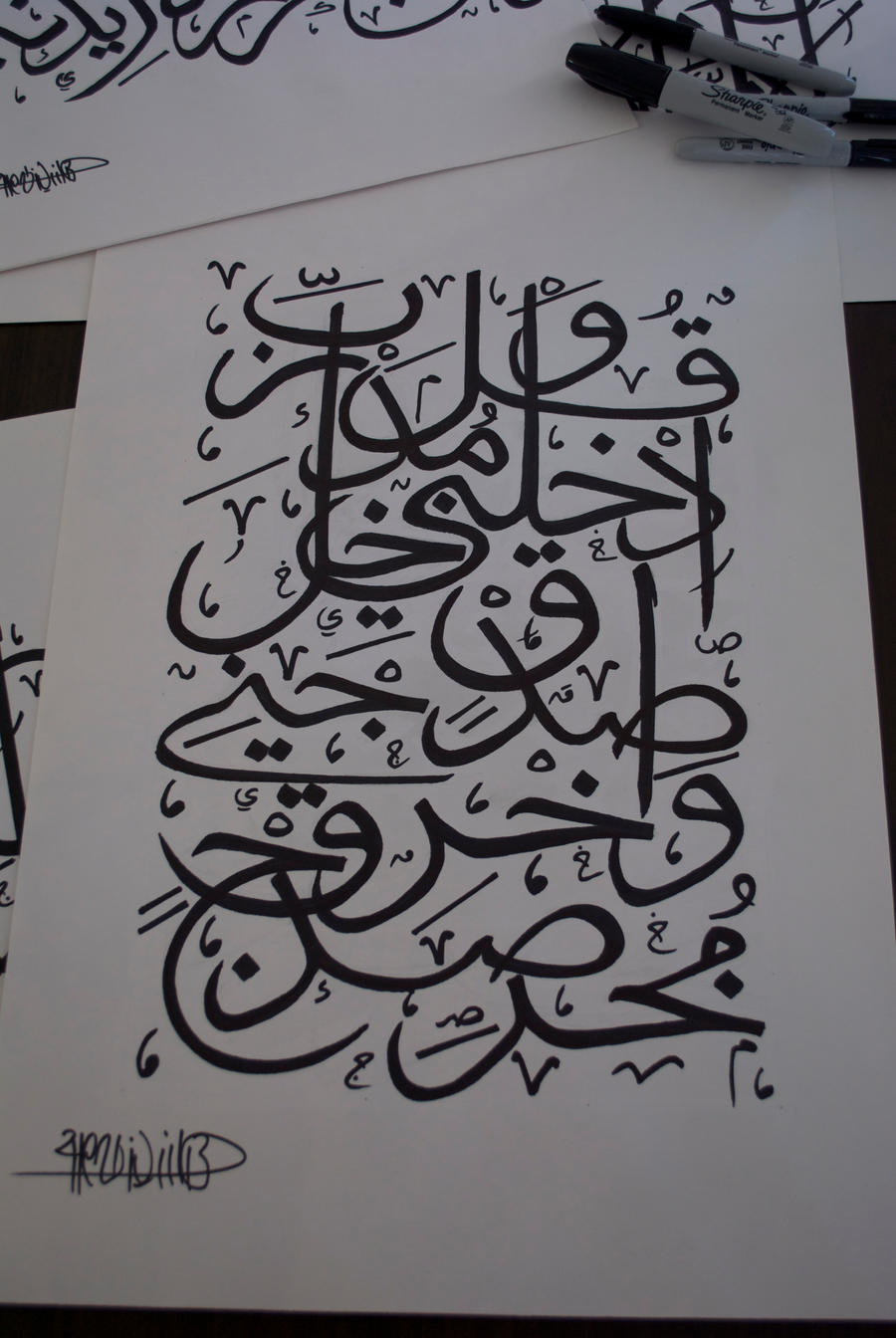 Arabic Calligraphy 3 By Arwazare On Deviantart