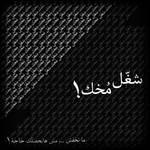 Sha3'al Mokhak