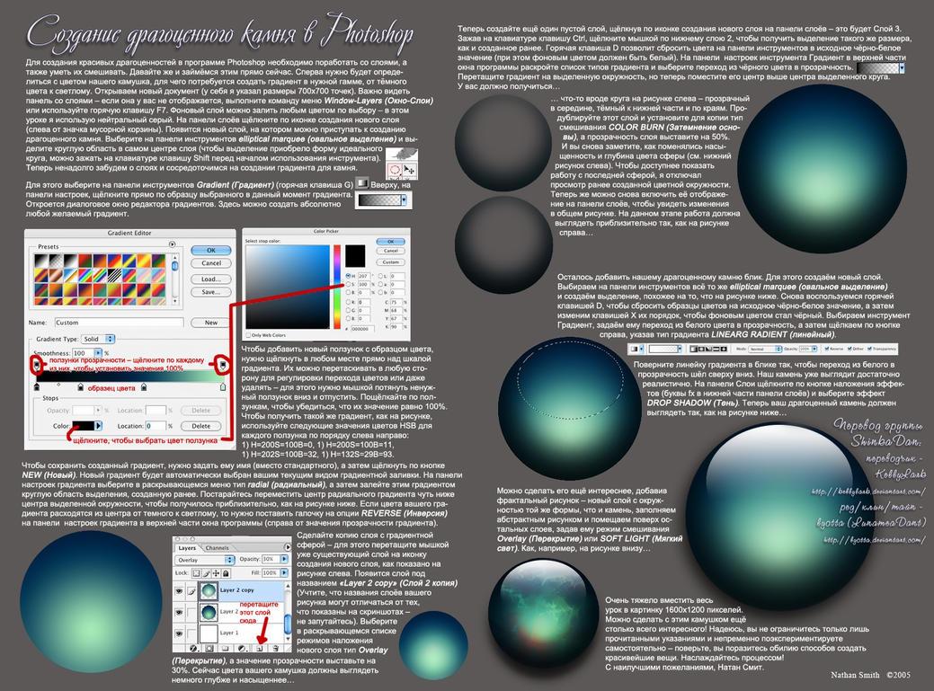 Photoshop-Creating a Jewel by Lyotta