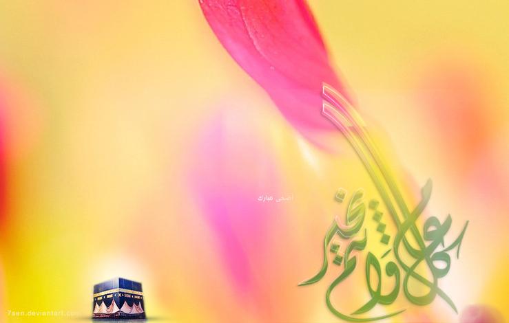 تصميم بمناسبة عيد الأضحى الحج