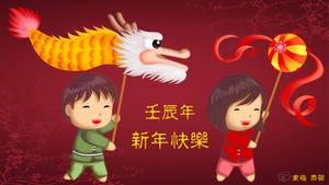 Dragon CNY 2012