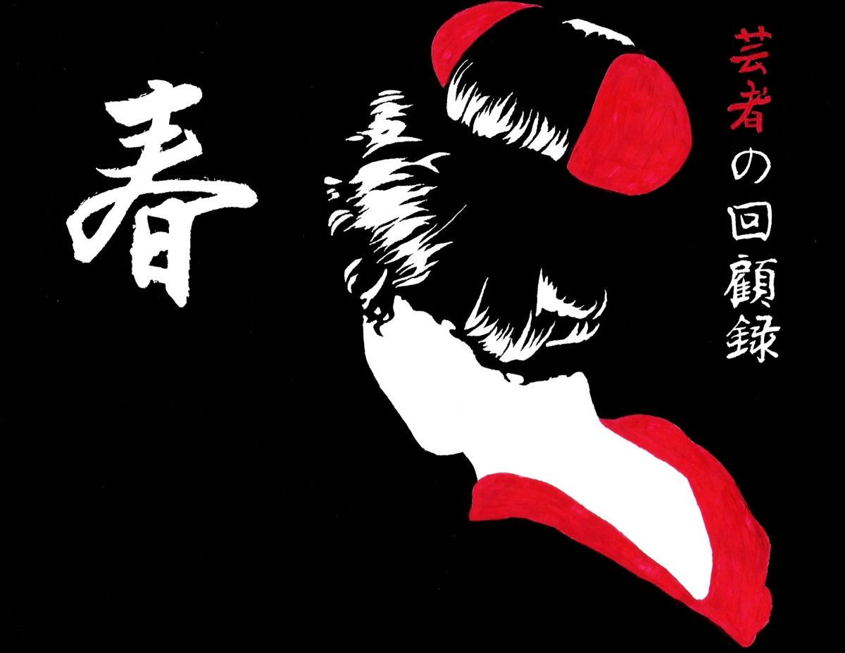 Memoirs of a Geisha by Megumi-dono