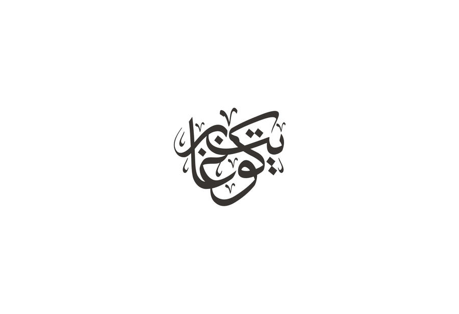 Calligraphy logo by m on deviantart