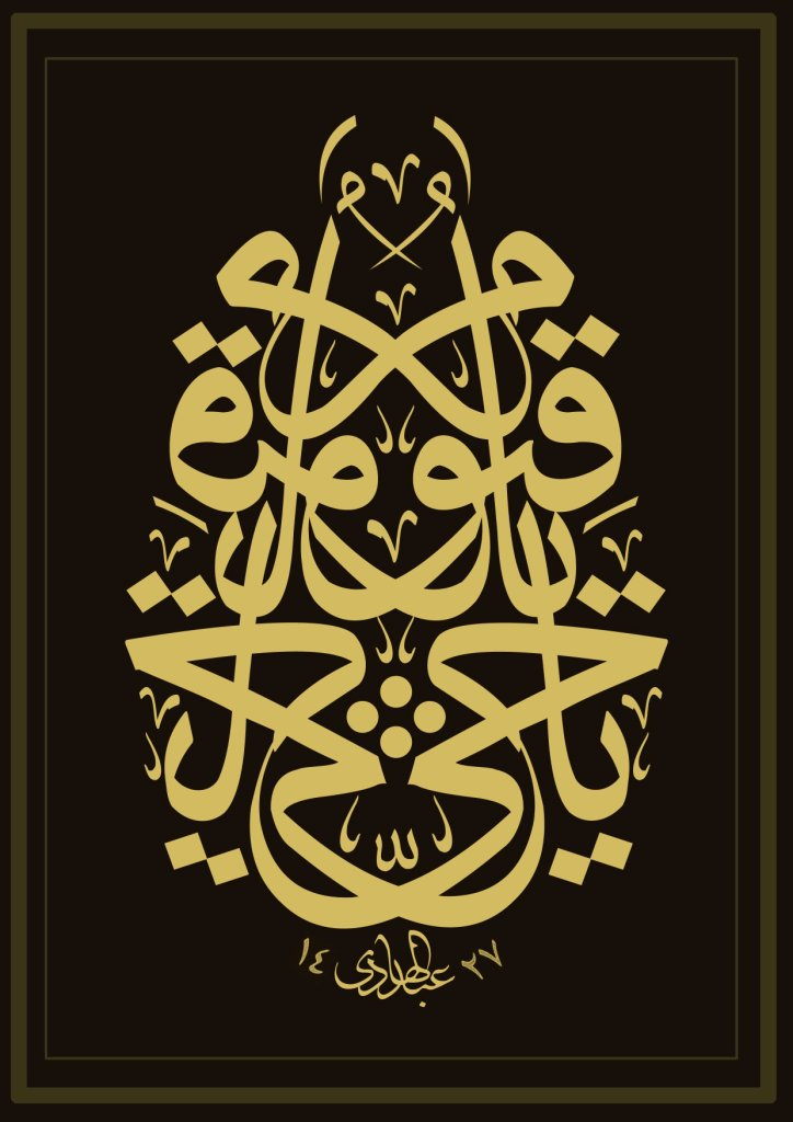 Download free arabic calligraphy software