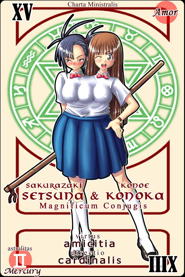 Setstuna and Konoka by gamera1985