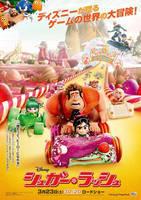 Wreck It Ralph: Japanese Poster by JJonasluvr1054