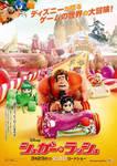 Wreck It Ralph: Japanese Poster