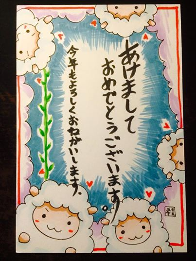 Happy New Year 2015 by gumokohiiragizawa