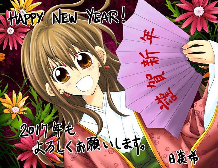 New Year 2017 by gumokohiiragizawa