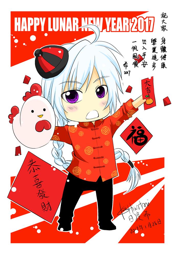 Happy Lunar New Year 2017 by gumokohiiragizawa