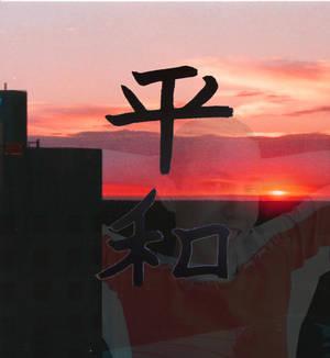 4-Peace