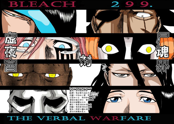 Bleach Espada Vs Captains By D1v1ded On DeviantArt