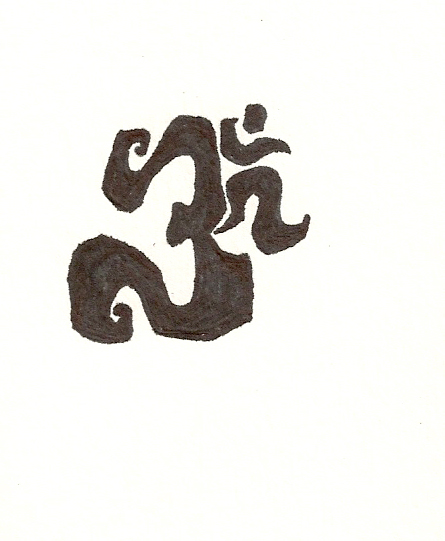Small Om Symbol Tattoo By Digested Crayon On Deviantart