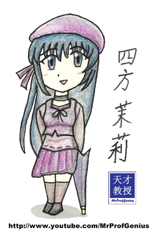 #3 Shihou Matsuri - 3 Kawaii Chibi Girls by MrProfGenius