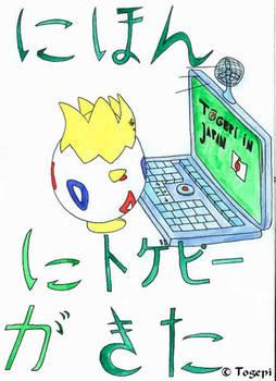 Togepi in Japan 1