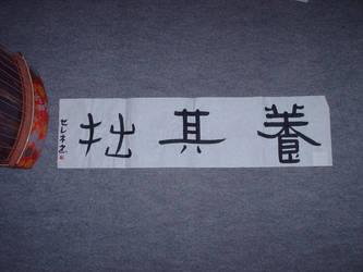 Calligraphy - Three kanji