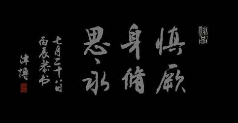Shang Shu 2