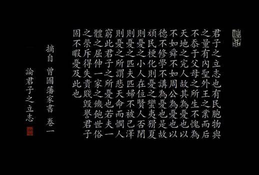 Zeng Guofan Jia Shu
