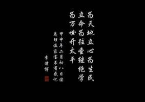 Zhang Zai 1