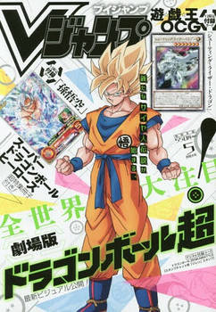 Latest V-Jump issue for May 2018
