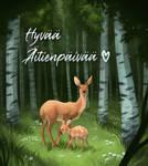 Happy mothers day! by Helmiruusu