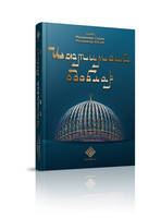 Islamic book cover 4 by Behzod