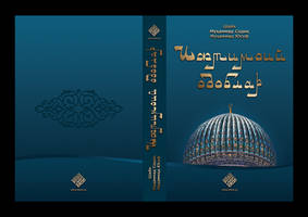 Islamic book cover 4.1 by Behzod