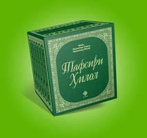 TH Box by Behzod