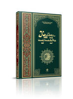 Book about Quran Science 1 by Behzod