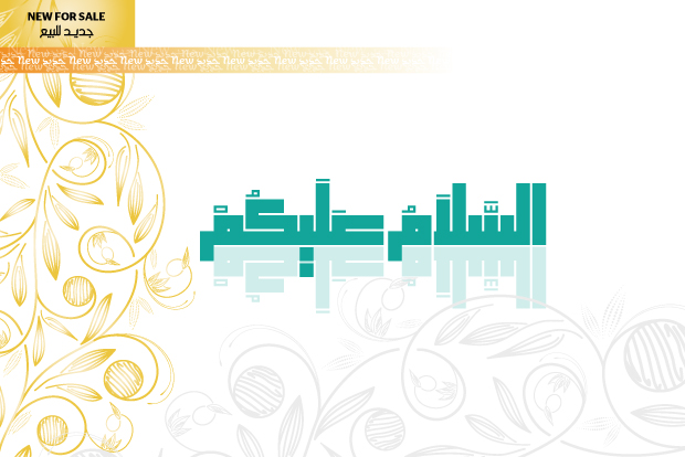 New Ararbic TypeFace Ara Squared Kufi by zakdesign