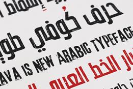 lafa new arabic type face by zakdesign