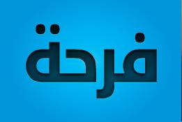 Farha New Arabic Font by zakdesign