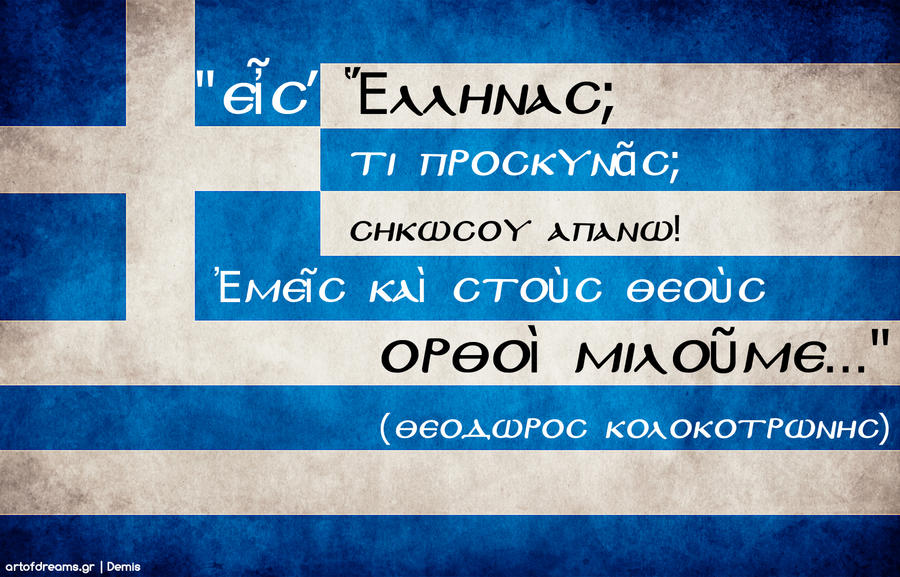 Proud To Be Greek - Greek Flag by dimosthenis