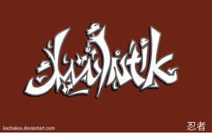 INTIK calligraphy by kachakou