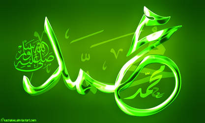 Prophet Mohamed (Peace be upon him) calligraphy