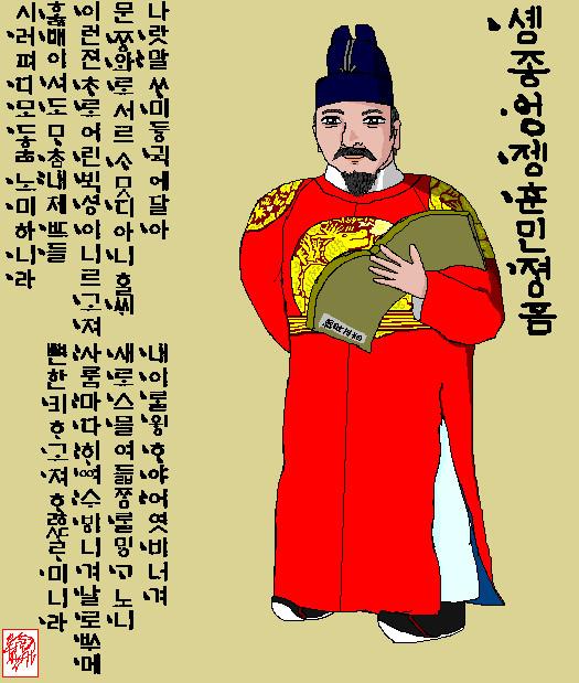King Sejong Hangul King Sejong The Great by