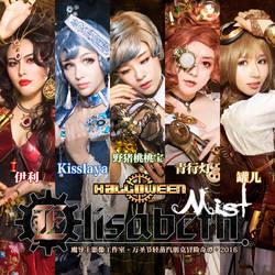 2016 Elisabeth-Mist Halloween by aoandou