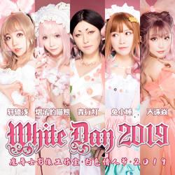 2019 WhiteDay