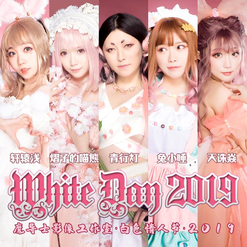 2019 WhiteDay by aoandou