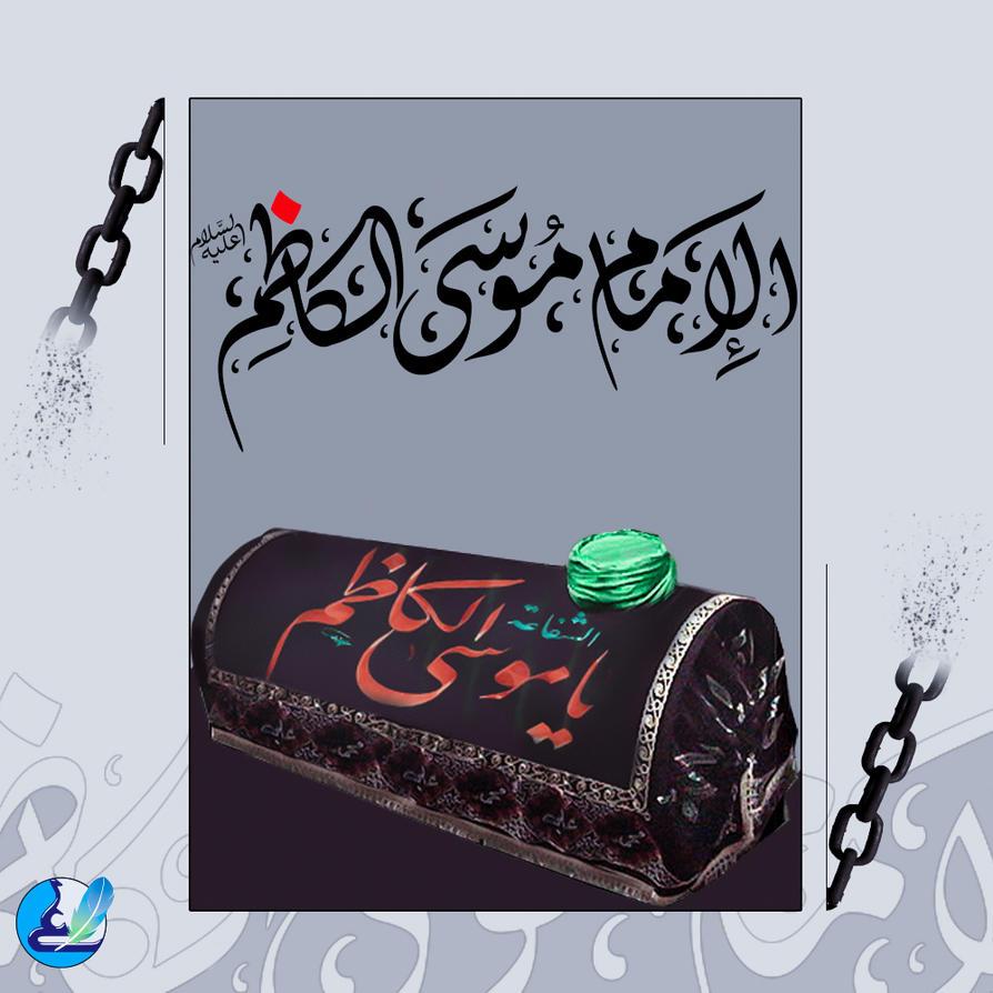 Imam Mousa Al Kadim by AbdulelahAbbas