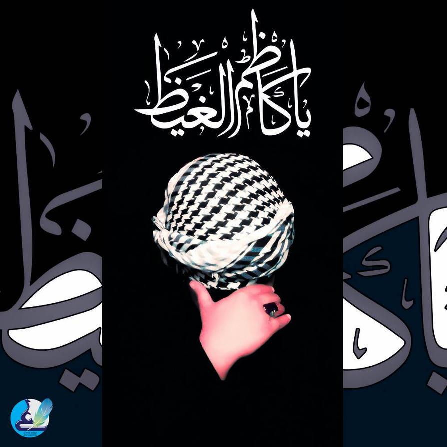 Al-Kadim by AbdulelahAbbas