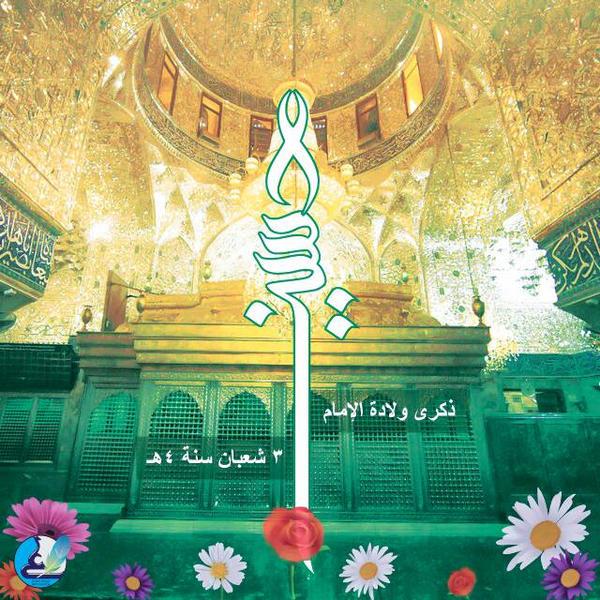 Imam Hussain by AbdulelahAbbas
