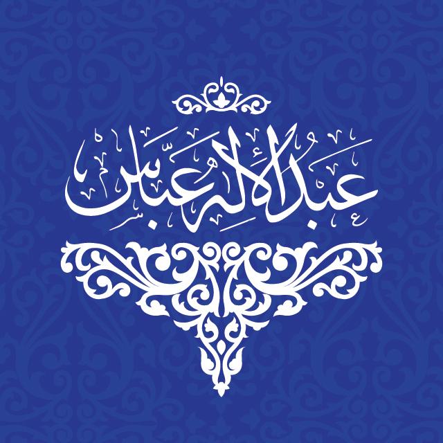 Abdulelah Abbas by AbdulelahAbbas