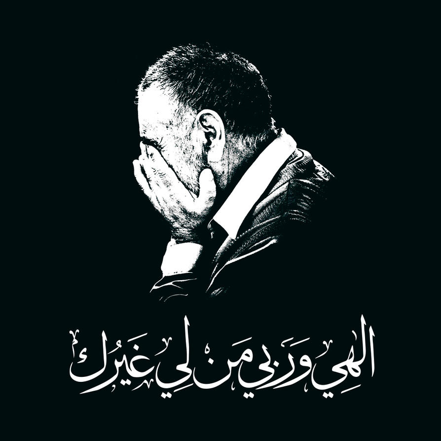 ya allah by AbdulelahAbbas