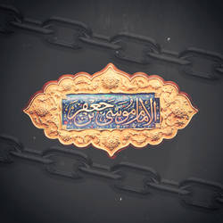 imam Kadhim by AbdulelahAbbas