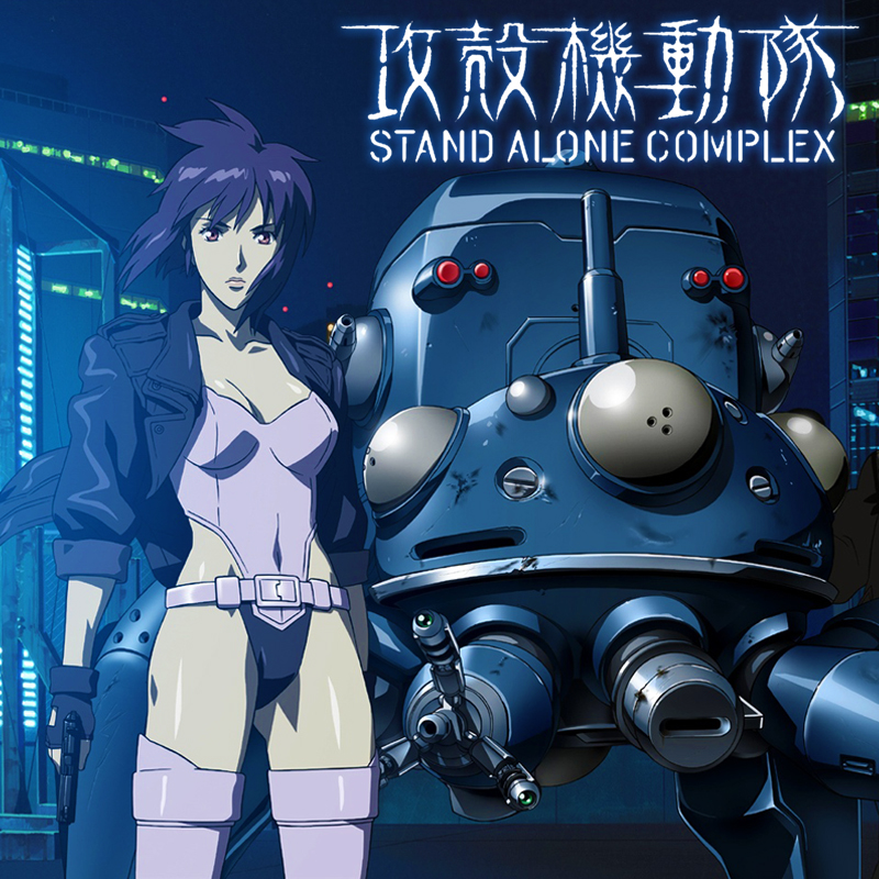 http://fc04.deviantart.net/fs71/f/2013/236/1/1/ghost_in_the_shell_stand_alone_complex_ost_cover_by_holdenreviews-d6jizbe.jpg