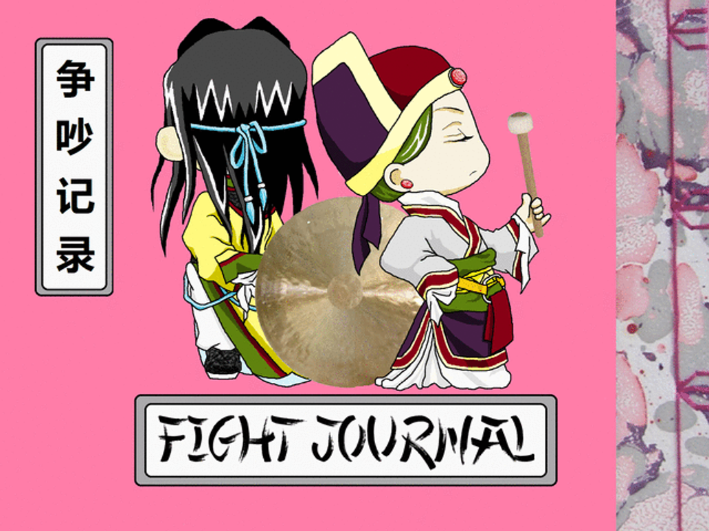 Fight Journal Animation GIF by obasan45