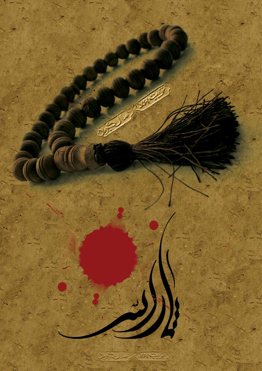 Non Muslim Perspective On The Revolution Of Imam Hussain: TORBAT KARBALA By Ranginkaman On DeviantArt