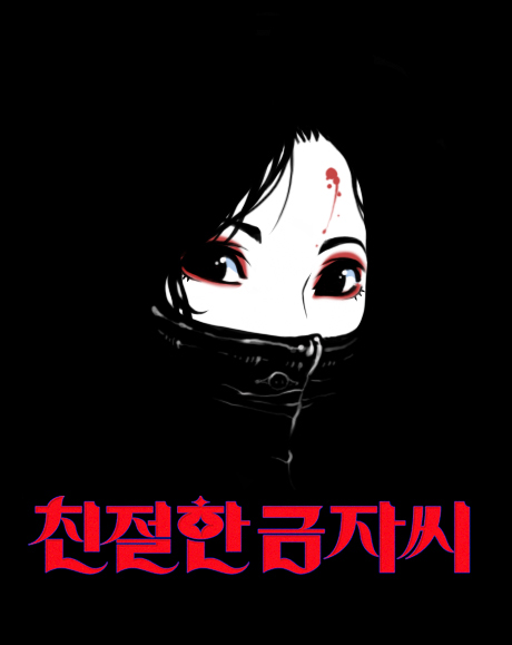 Sympathy For Lady Vengeance By Damndamndrum On Deviantart